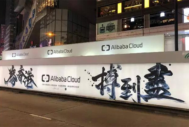 Alibaba Cloud Advertisement